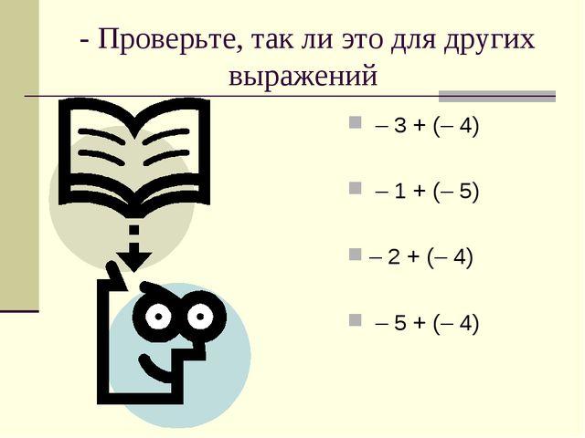 - Проверьте, так ли это для других выражений – 3 + (– 4) – 1 + (– 5) – 2 + (–...