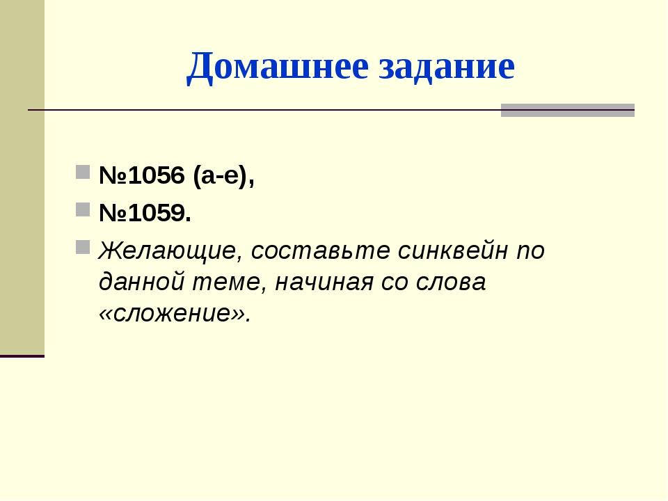 Домашнее задание №1056 (а-е), №1059. Желающие, составьте синквейн по данной т...