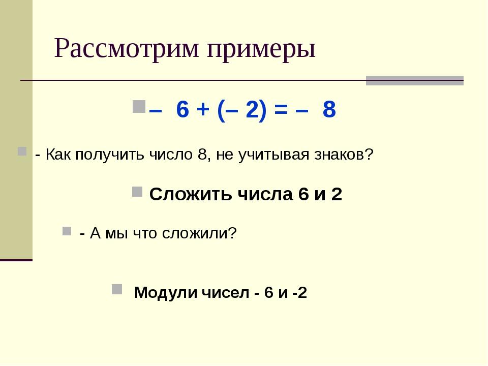 Рассмотрим примеры – 6 + (– 2) = – 8 - Как получить число 8, не учитывая знак...