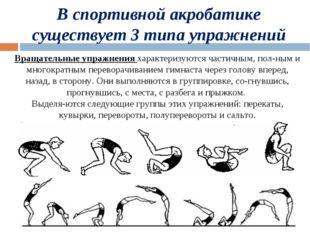 В спортивной акробатике существует 3 типа упражнений Вращательные упражнения