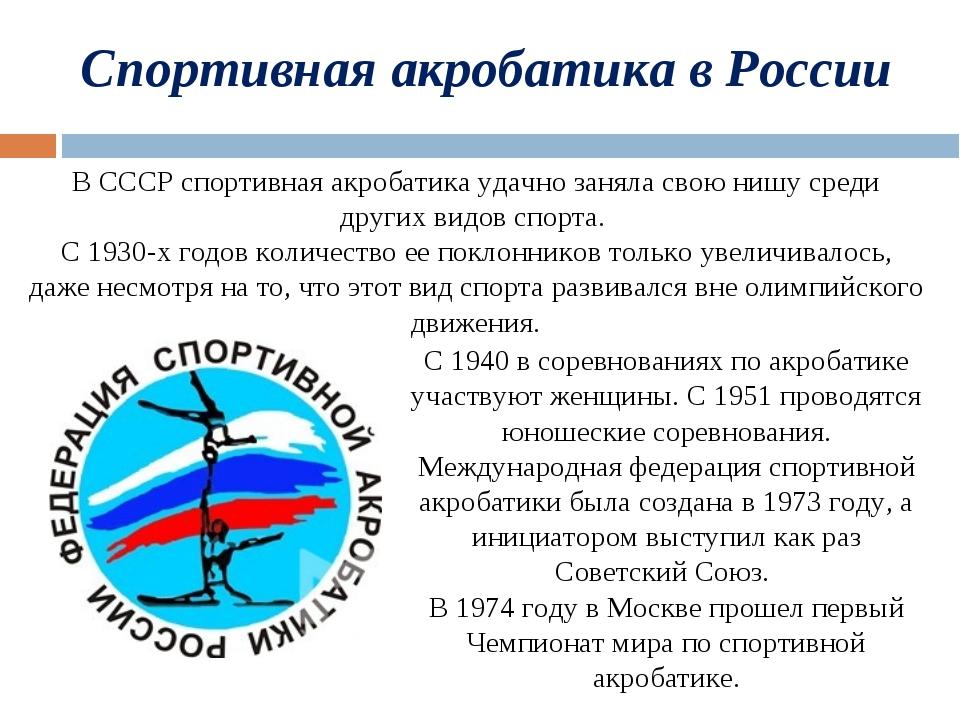 В СССР спортивная акробатика удачно заняла свою нишу среди других видов спор...