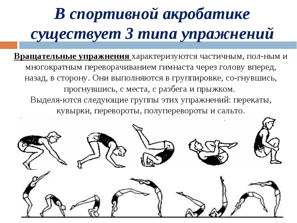 В спортивной акробатике существует 3 типа упражнений Вращательные упражнения...