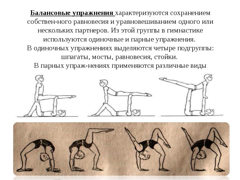 Балансовые упражнения характеризуются сохранением собственного равновесия и...