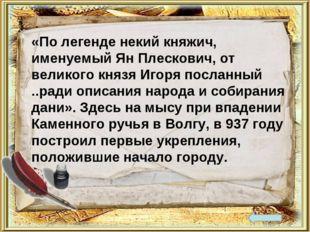 «По легенде некий княжич, именуемый Ян Плескович, от великого князя Игоря пос
