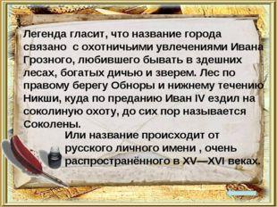 Легенда гласит, что название города связано с охотничьими увлечениями Ивана Г