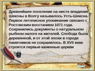 Древнейшее поселение на месте впадения Шексны в Волгу называлось Усть-Шексна.