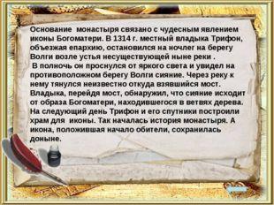 Основание монастыря связано с чудесным явлением иконы Богоматери. В 1314 г. м