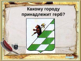 Какому городу принадлежит герб?