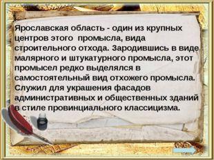 Ярославская область - один из крупных центров этого промысла, вида строительн