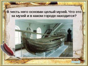 В честь него основан целый музей. Что это за музей и в каком городе находится?