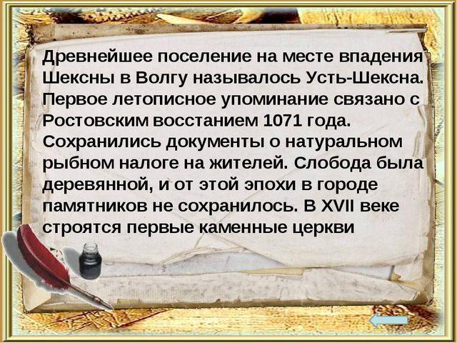 Древнейшее поселение на месте впадения Шексны в Волгу называлось Усть-Шексна....