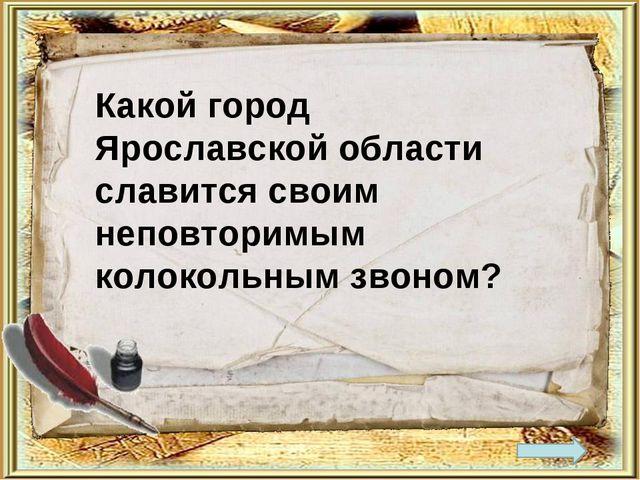 Какой город Ярославской области славится своим неповторимым колокольным звоном?