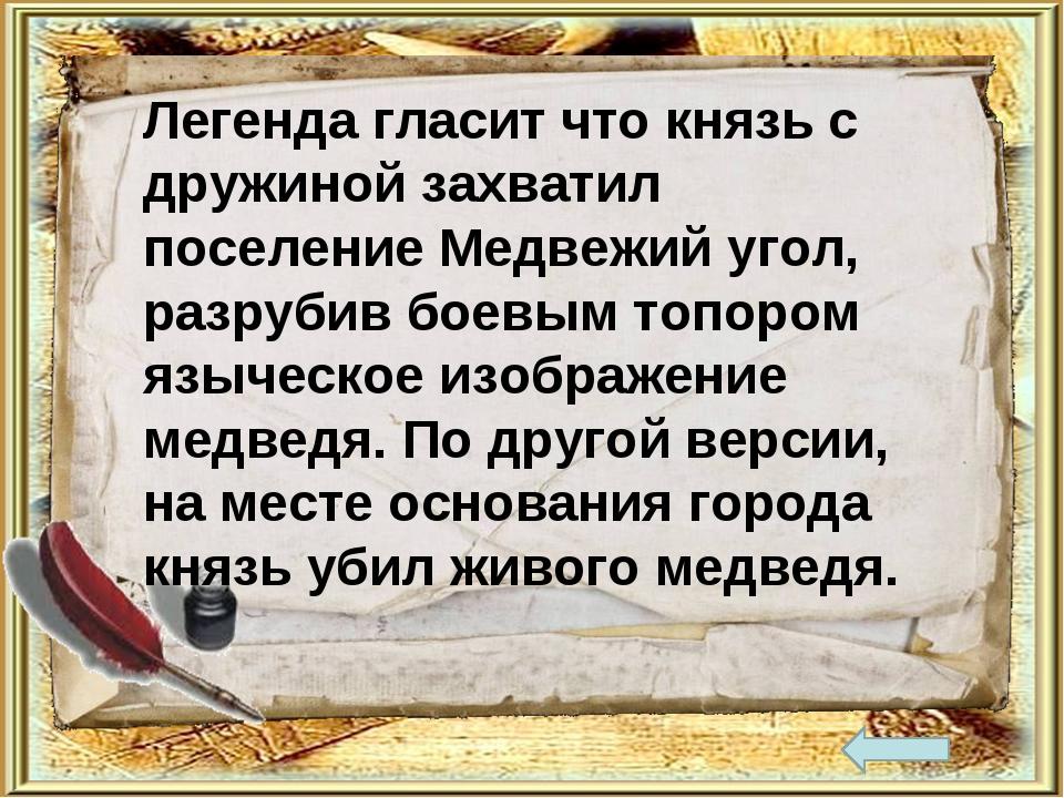 Легенда гласит что князь с дружиной захватил поселение Медвежий угол, разруби...