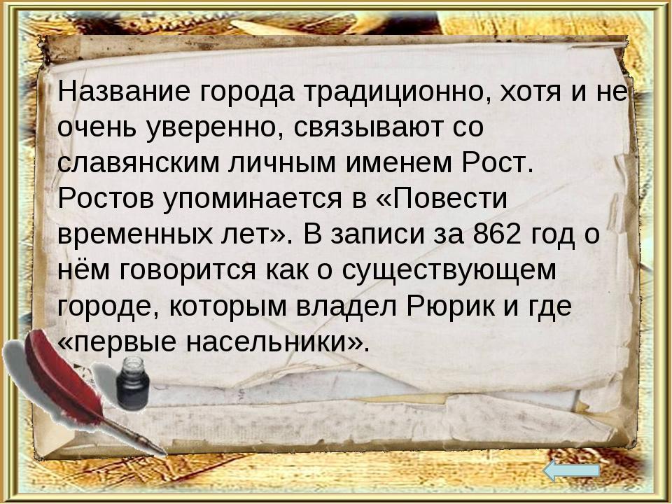 Название города традиционно, хотя и не очень уверенно, связывают со славянски...