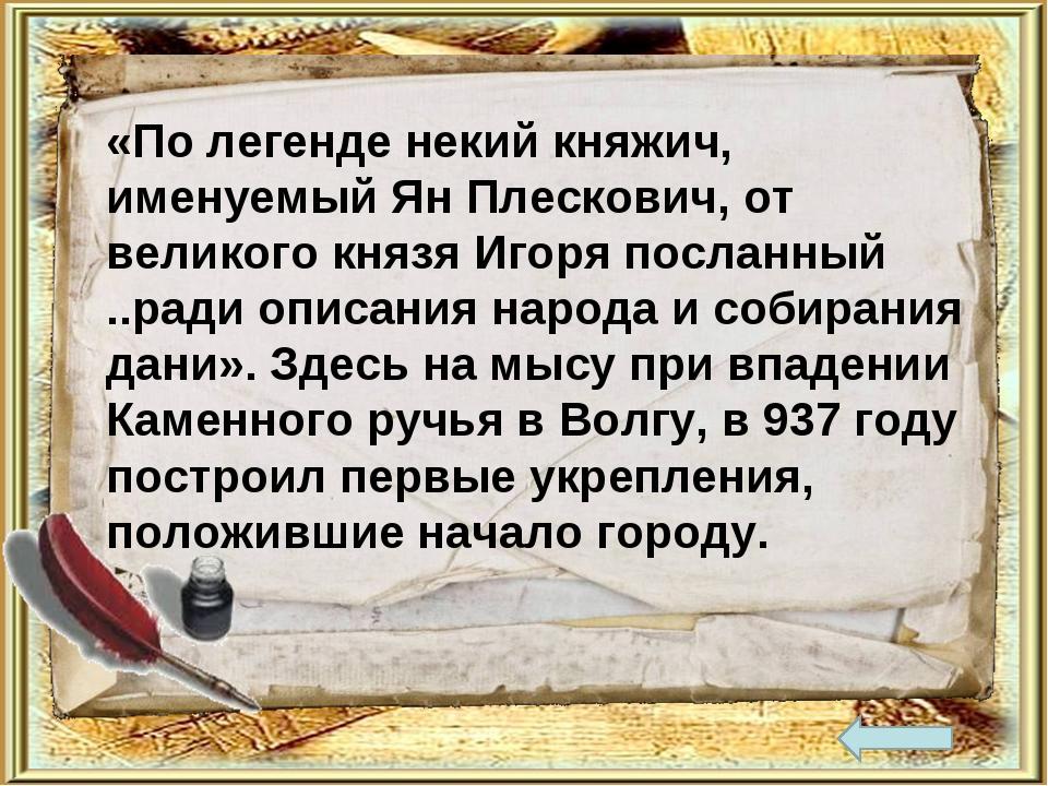 «По легенде некий княжич, именуемый Ян Плескович, от великого князя Игоря пос...