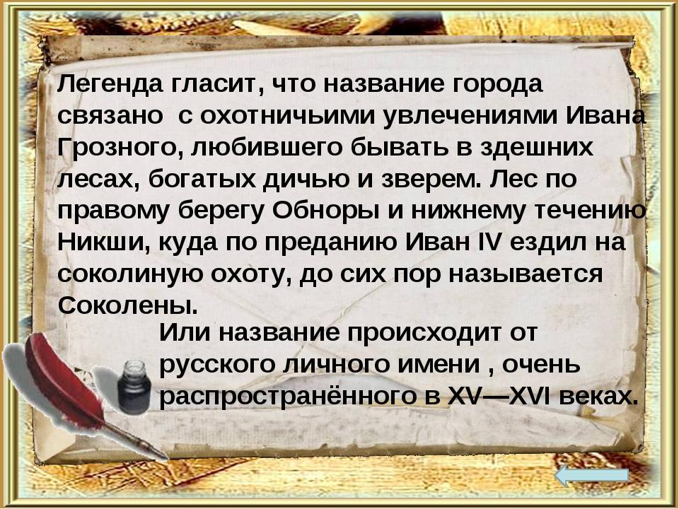 Легенда гласит, что название города связано с охотничьими увлечениями Ивана Г...