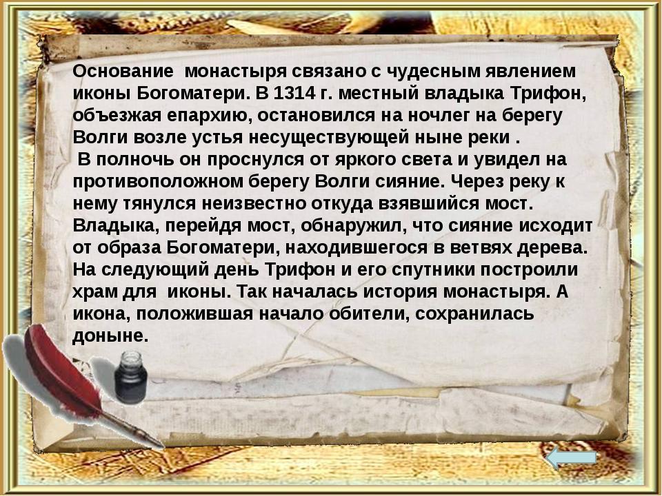 Основание монастыря связано с чудесным явлением иконы Богоматери. В 1314 г. м...