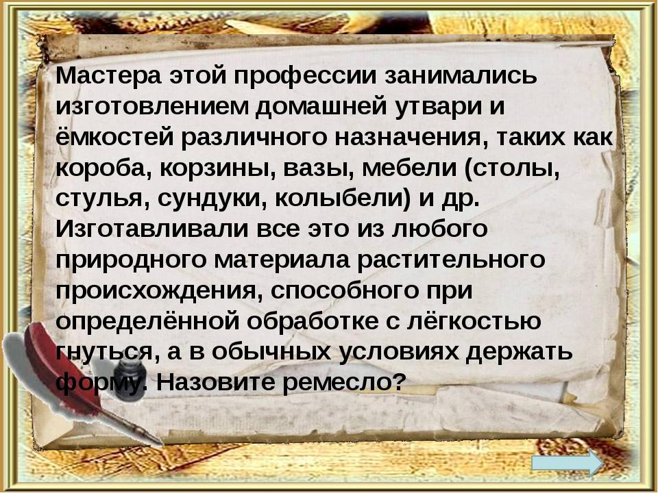 Мастера этой профессии занимались изготовлением домашней утвари и ёмкостей ра...