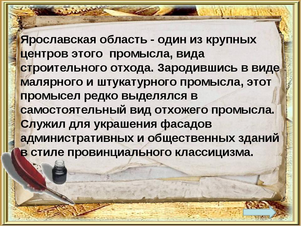 Ярославская область - один из крупных центров этого промысла, вида строительн...