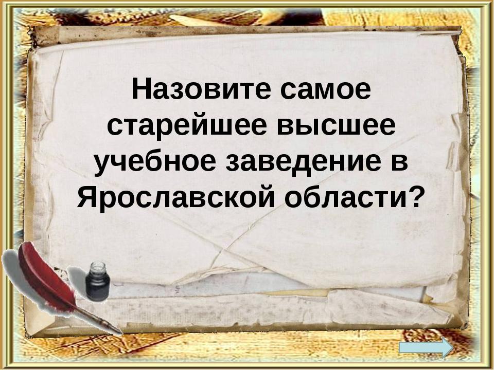 Назовите самое старейшее высшее учебное заведение в Ярославской области?