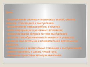 Цели: - формирование системы специальных знаний, умений, навыков, относящихся