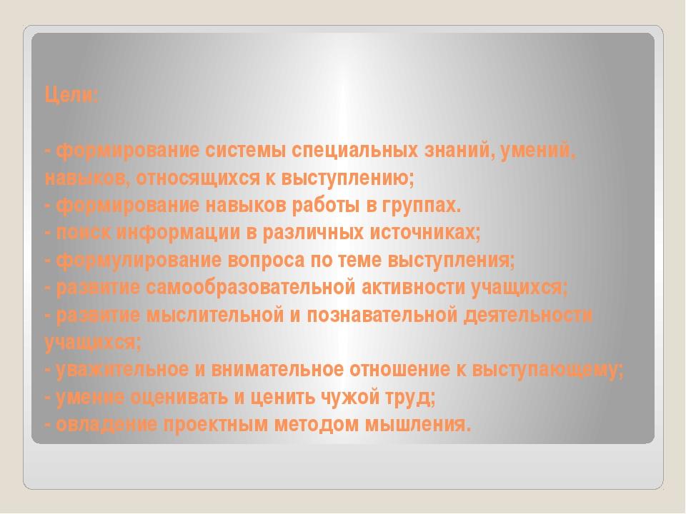 Цели: - формирование системы специальных знаний, умений, навыков, относящихся...