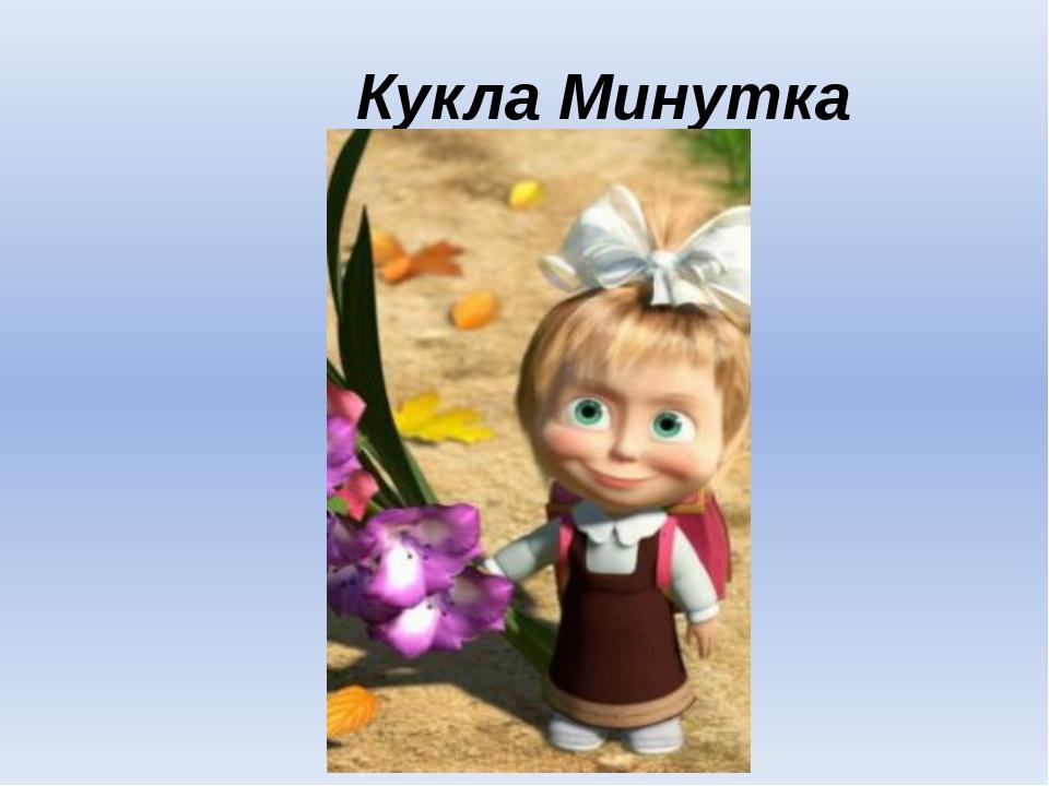Кукла Минутка