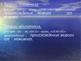 Теории биогенеза  Теории биогенеза  (от греч. «BIOS» - жизнь, «GENESIS» - п