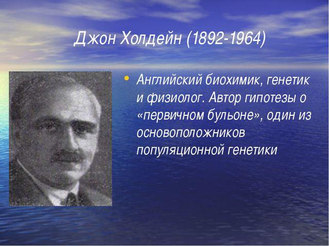 Джон Холдейн (1892-1964) Английский биохимик, генетик и физиолог. Автор гипо...