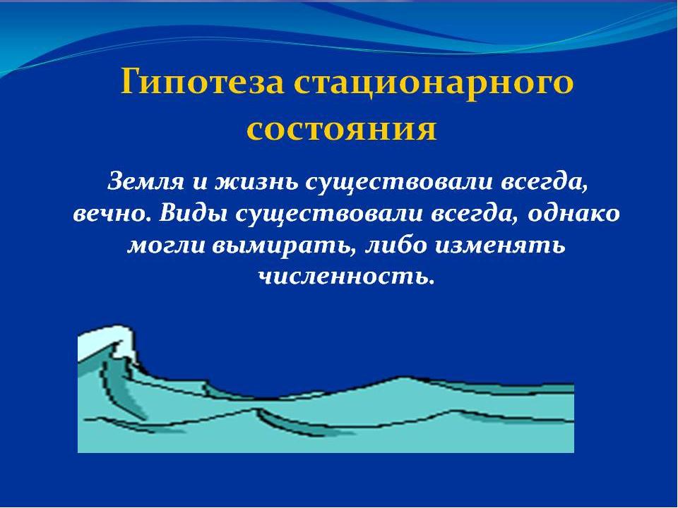 Презентация по биологии на тему Гипотезы возникновения жизни  слайда 14 Гипотеза стационарного состояния