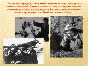Расхожее утверждение, что у войны не женское лицо опровергнуто самими женщина