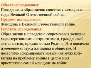 Объект исследования: Поведение и образ жизни советских женщин в годы Великой