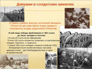 Девушки в солдатских шинелях В ней нашу победу приближали от 600 тысяч до 1мл