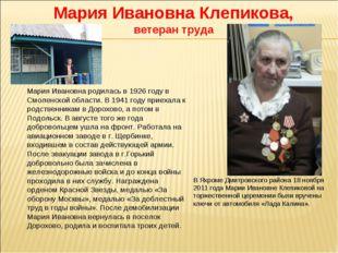 Мария Ивановна Клепикова, ветеран труда Мария Ивановна родилась в 1926 году в