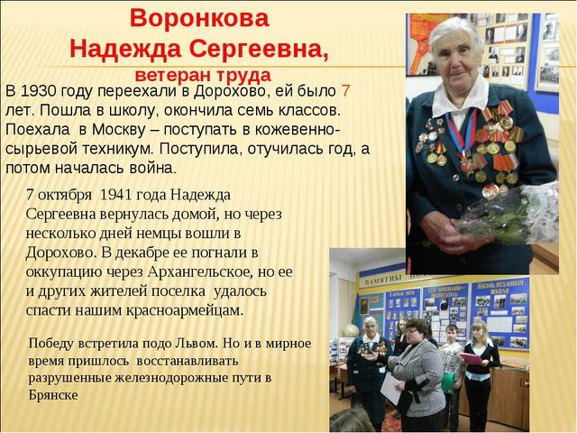 Воронкова Надежда Сергеевна, ветеран труда В 1930 году переехали в Дорохово,...