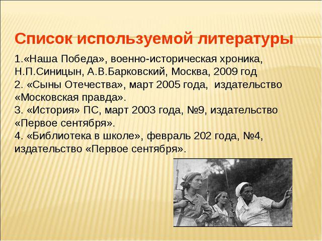 Список используемой литературы 1.«Наша Победа», военно-историческая хроника,...