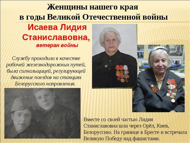 Женщины нашего края в годы Великой Отечественной войны Исаева Лидия Станислав...