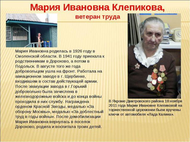 Мария Ивановна Клепикова, ветеран труда Мария Ивановна родилась в 1926 году в...