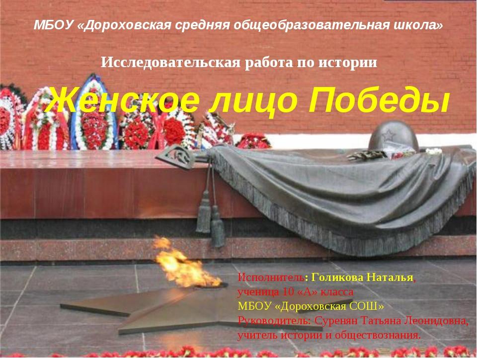 Женское лицо Победы Исследовательская работа по истории МБОУ «Дороховская сре...