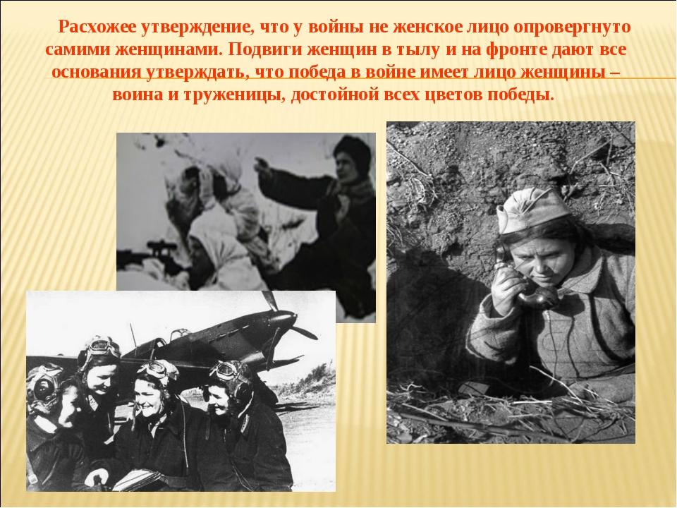 Расхожее утверждение, что у войны не женское лицо опровергнуто самими женщина...