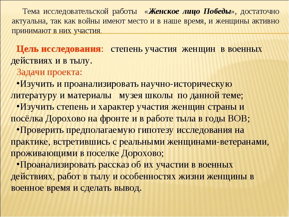 Тема исследовательской работы «Женское лицо Победы», достаточно актуальна, та...