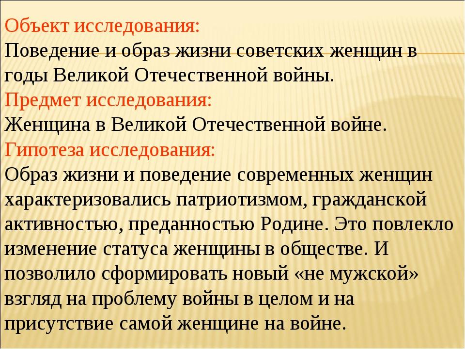Объект исследования: Поведение и образ жизни советских женщин в годы Великой...