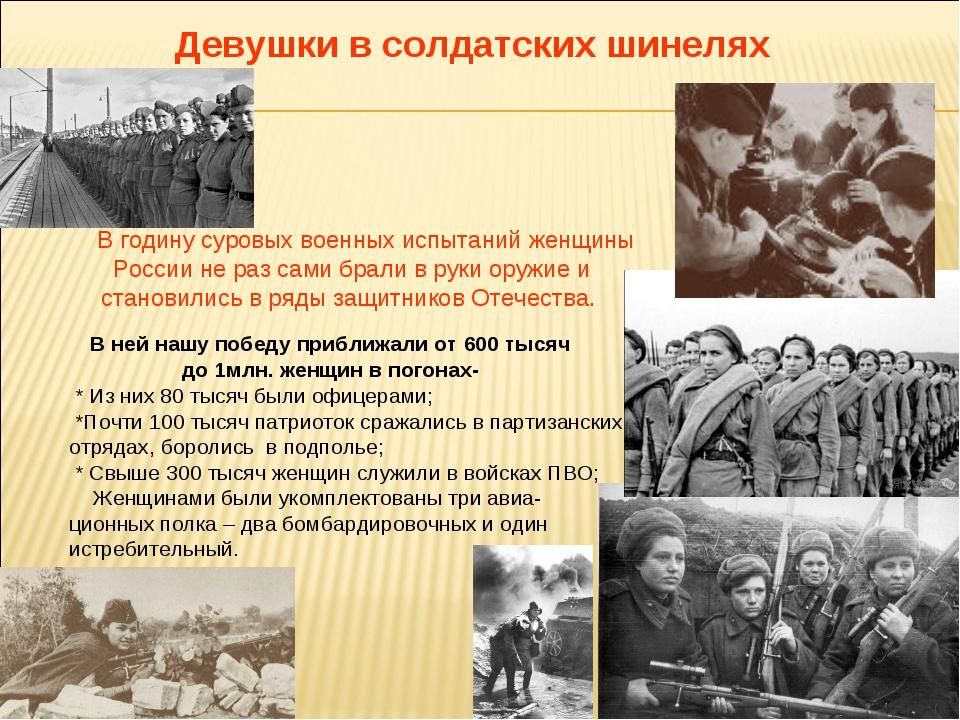 Девушки в солдатских шинелях В ней нашу победу приближали от 600 тысяч до 1мл...