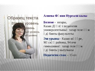 Алиева Фәния Нургали кызы Белеме - югары, Казан Дәүләт педагогия университет
