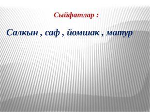 Сыйфатлар : Салкын , саф , йомшак , матур