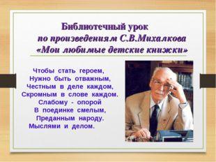Библиотечный урок по произведениям С.В.Михалкова «Мои любимые детские книжки»