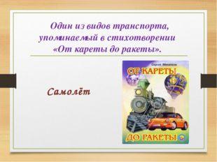 Один из видов транспорта, упоминаемый в стихотворении «От кареты до ракеты»