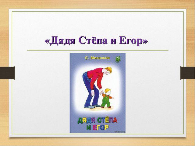 «Дядя Стёпа и Егор»