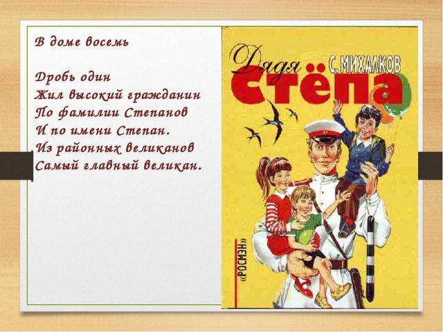 В доме восемь Дробь один Жил высокий гражданин По фамилии Степанов И по имени...