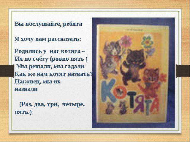 Вы послушайте, ребята Я хочу вам рассказать: Родились у нас котята – Их по с...